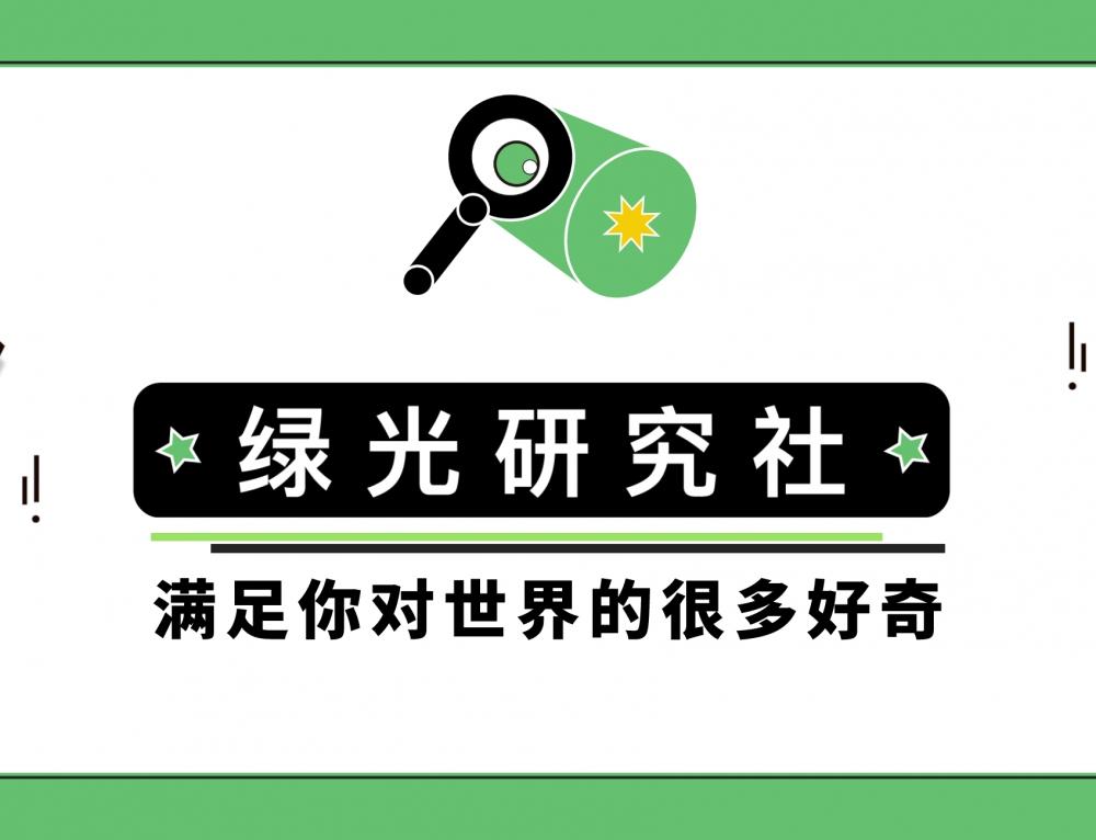 绿光研究社