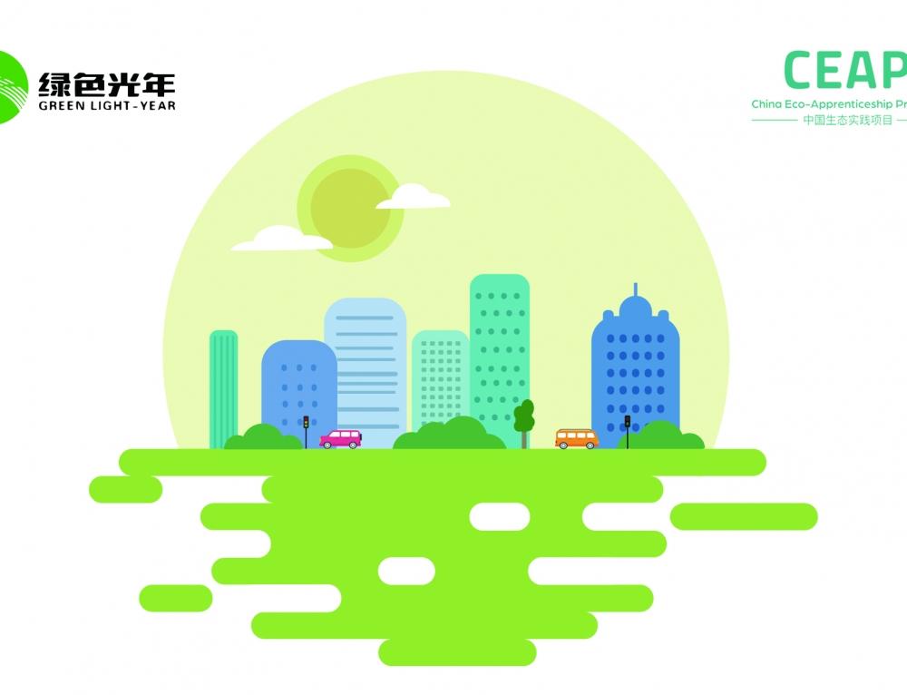 CEAP中国生态实践项目